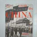 Libros de segunda mano: VIVIR EN CHINA. - GOFFREDO PARISE. TDK378. Lote 158303270