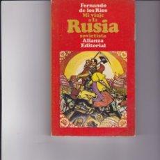 Libros de segunda mano: MI VIAJE A LA RUSIA SOVIETISTA. DE FERNANDO DE LOS RÍOS. Lote 166323554