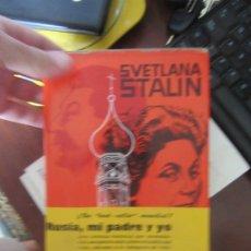 Libros de segunda mano: RUSIA, MI PADRE Y YO, SVETLANA STALIN. L.13773-348. Lote 175664427