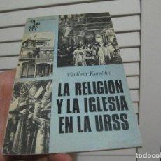 Libros de segunda mano: LA RELIGIÓN Y LA IGLESIA EN LA URSS, VLADÍMIR KUROÉDOV. Lote 196557836
