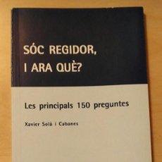 Libros de segunda mano: LLA 51 SÓC REGIDOR, I ARA QUÈ? - XAVIER SOLÀ I CABANES - ASSOCIACIÓ CATALANA DE MUNICIPIS I COMARQUE. Lote 208165503