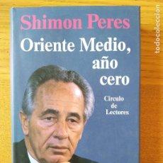 Libros de segunda mano: ORIENTE MEDIO, AÑO CERO, SIMON PERES, CIRCULO DE LECTORES, 1993. Lote 220685101