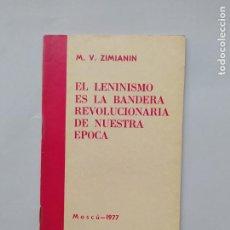 Libros de segunda mano: EL LENINISMO ES LA BANDERA REVOLUCIONARIA DE NUESTRA EPOCA. M.V. ZIMIANIN. MOSCU 1977 TDK542. Lote 222067595