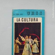 Libros de segunda mano: LA URSS HOY - LA CULTURA - COMUNISMO - MARXISMO LENINISMO - AÑO 1975. TDK542. Lote 222067726