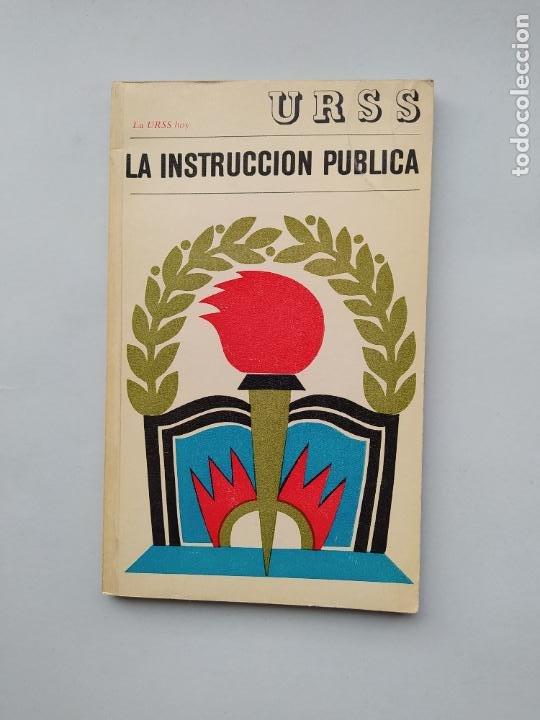 LA INSTRUCCION PUBLICA. LA URSS HOY. AGENCIA NOVOSTI. 1975. TDK542 (Libros de Segunda Mano - Pensamiento - Política)