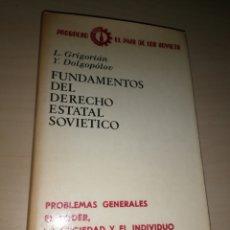 Libros de segunda mano: FUNDAMENTOS DEL DERECHO ESTATAL SOVIÉTICO. Lote 234952015
