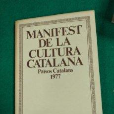 Libros de segunda mano: MANIFEST DE LA CULTURA CATALANA. PAISOS CATALANS 1977.CONGRES DE CULTURA CATALANA.. Lote 236524925