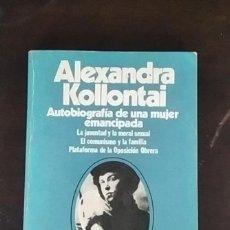 Libros de segunda mano: AUTOBIOGRAFÍA DE UNA MUJER EMANCIPADA - ALEXANDRA KOLLONTAI. Lote 253891090