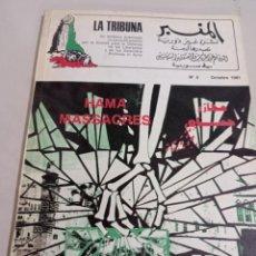 Libros de segunda mano: BOLETIN LA TRIBUNA, COMITÉ DEFENSA LIBERTADES POLITICOS SIRIOS REF. UR CAJA 2. Lote 274000708