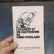 Libros de segunda mano: LIBERETTO POPULAR CHINO EN FRANCÉS AMISTAD FRANCO CHINA AÑOS 70 COMUNISTA. Lote 277587258