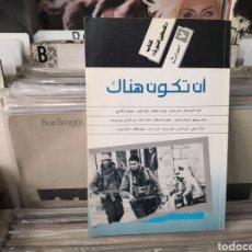 Livros em segunda mão: LIBRO PALESTINA, EN ÁRABE. Lote 287857158