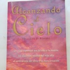 Libros de segunda mano: ALCANZANDO EL CIELO VIAJE ESPIRITUAL POR LA VIDA Y LA MUERTE POR JAMES VAN PRAAGH. Lote 155222493