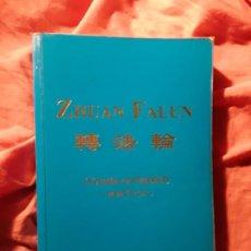 Libros de segunda mano: ZHUAN FALUN, DE LI HONGZHI. NUEVA YORK, 2000. 1A EDICIÓN EN ESPAÑOL. BUDISMO, RELIGIÓN. Lote 225629300
