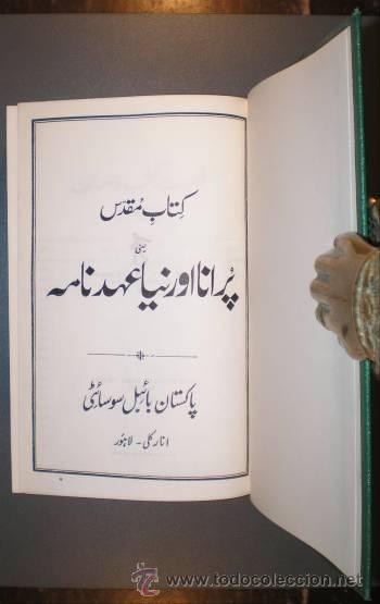 holy bible in urdu