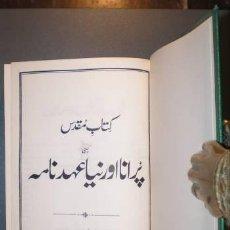 Libros de segunda mano: THE HOLY BIBLE IN URDU. REVISED VERSION. THE PAKISTAN BIBLE SOCIETY. BIBLIA EN URDU.. Lote 38808907