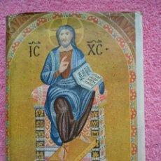 Libros de segunda mano: ENCICLOPEDIA DE LA DOCTRINA CRISTOLOGICA CHRISTUS 1951 AFRODISIO AGUADO. Lote 48655894