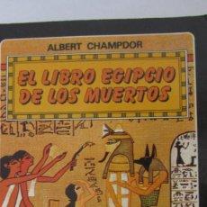 Libros de segunda mano: EL LIBRO EGIPCIO DE LOS MUERTOS DE ALBERT CHAMPDOR (EDAF). Lote 57711703