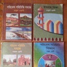 Libros de segunda mano: 4 LIBROS TEXTO ESCUELA ARABE ALA MAHOMA LIBRO ISLAM ISLAMISTA POLITICA HISTORIA NATURALEZA QUIMICA .. Lote 70353785