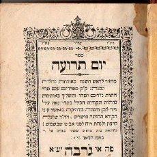 Libros de segunda mano: LIBRO DEL YOM TERUAH - BOUAZ HADDAD, IMPRESOR - DJERBA, TUNISIE, 1945 - EN HEBREO. Lote 72124723