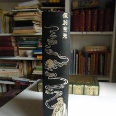 Libros de segunda mano: LOS CUATRO LIBROS DE LA SABIDURÍA - CONFUCIO - EDICIONES ANTIGUAS - BARCELONA (1980). Lote 96511395