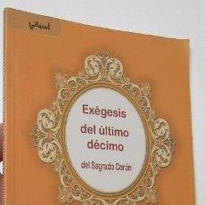 Libros de segunda mano: EXÉGESIS DEL ÚLTIMO DÉCIMO DEL SAGRADO CORÁN. Lote 102805155