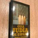 Libros de segunda mano: GUÍA JUDÍA DE ESPAÑA. JUAN G. ATIENZA. Lote 160966950