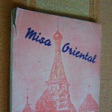 Libros de segunda mano: MISA ORIENTAL, LITURGIA BIZANTINA. MISA DE S. JUAN CRISÓSTOMO. SANTIAGO MORILLO, GRANADA, 1944.. Lote 181072366