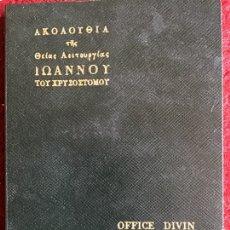 Libros de segunda mano: OFFICE DIVIN DE SAINT JEAN CHRYSOSTOME. MONSEÑOR MELETIOS 1955 FIRMIN DIDOT. Lote 194296643