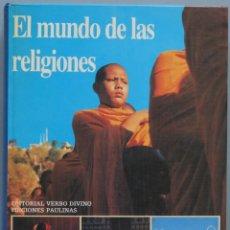Libros de segunda mano: EL MUNDO DE LAS RELIGIONES. EDITORIAL VERBO DIVINO. EDICIONES PAULINAS. Lote 194903357