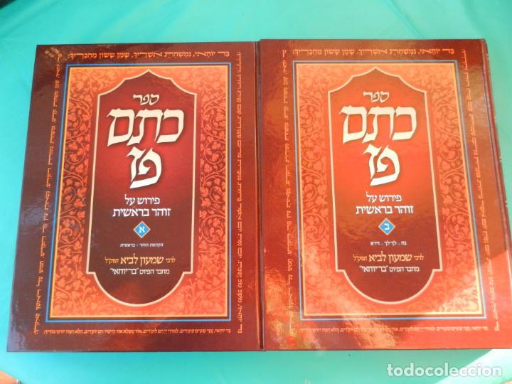 KETEM PAZ - SHIMON LAVI - COMENTARIO AL ZOHAR SIGLO XVI - EDICIÓN 2014 - 2 TOMOS -NUEVOS. (Libros de Segunda Mano - Religión)