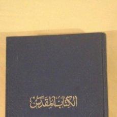 Libros de segunda mano: EL CORAN BIBLIA TANAJ EN ARABE 19X13CMS. Lote 223128548