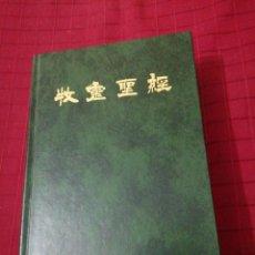 Libros de segunda mano: BIBLIA , ESCRITA EN CHINO , EDITORIAL VERBO DIVINO. Lote 239500905