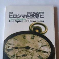 Libros de segunda mano: THE SPIRIT OF HIROSHIMA - PEACE MEMORIAL MUSEUM - EN INGLÉS Y JAPONÉS. Lote 51172161