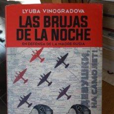 Libros de segunda mano: LAS BRUJAS DE LA NOCHE. EN DEFENSA DE LA MADRE RUSIA, LYUBA VINOGRADOVA. ED. PASADO Y PRESENTE, 2016. Lote 143164498