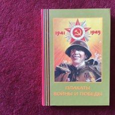 Libros de segunda mano: CARTELES DE VICTORIAS DE GUERRA 1941-1945. Lote 176195168