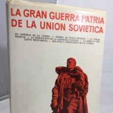 Libros de segunda mano: LA GRAN GUERRA PATRIA DE LA UNIÓN SOVIÉTICA. 1941-1945. EDITORIAL PROGRESO MOSCÚ 1975. Lote 198791975