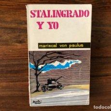 Libros de segunda mano: STALINGRADO Y YO. MARISCAL VON PAULUS. MATEU, EDITROR. CAMPAÑA DE RUSIA. NAZISMO.. Lote 223246840