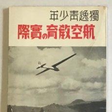 Libros de segunda mano: DER DEUTSCHE FLUGSPORT. [LA AVIACIÓN ALEMANA.] SEGUNDA GUERRA MUNDIAL. AVIACIÓN ALEMANA. NAZIS-JAPÓN. Lote 225553586