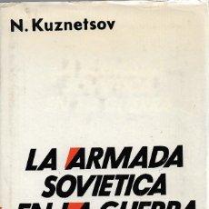 Libros de segunda mano: LA ARMADA SOVIÉTICA EN LA GUERRA (1941-1945), N. KUZNETSOV. Lote 253229130