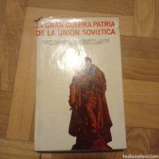 Libros de segunda mano: LA GRAN GUERRA PATRIA DE LA UNIÓN SOVIÉTICA. COMPENDIO DE HISTORIA.. Lote 254280535