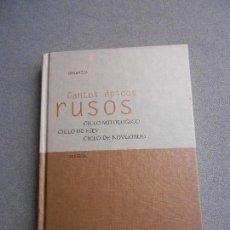 Libros de segunda mano: CANTOS EPICOS RUSOS. Lote 148975990