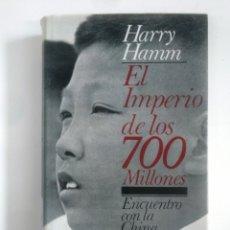 Libros de segunda mano: EL IMPERIO DE LOS 700 MILLONES. ENCUENTRO CON LA CHINA DE HOY. - HARRY HAMM. TDK386. Lote 170589970