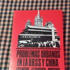 Libros de segunda mano: PROBLEMAS URBANOS EN LA U.R.S.S. Y CHINA PRIMERA EDICIÓN.. Lote 200002928