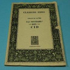 Libros de segunda mano: LAS MOCEDADES DEL CID. GUILLEN DE CASTRO. SELECCIÓN, ESTUDIO Y NOTAS EDUARDO JULIA MARTÍNEZ. Lote 128468667