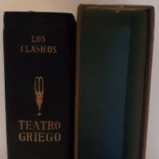 Livres d'occasion: LOS CLÁSICOS, TEATRO GRIEGO. EDAF, 1962. ESQUILO, SÓFOCLES, EURÍPIDES, ARISTÓFANES Y MENANDRO.. Lote 217167357