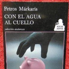 Libros de segunda mano: CON EL AGUA AL CUELLO - PETROS MÁRKARIS (TUSQUETS, 2012). Lote 38643142