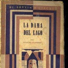 Libros de segunda mano: RAYMOND CHANDLER : LA DAMA DEL LAGO (SÉPTIMO CÍRCULO, 1961). Lote 50565143