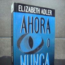 Libros de segunda mano: AHORA O NUNCA, ELIZABETH ADLER. Lote 70259457