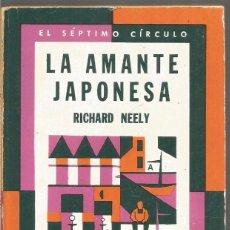 Libros de segunda mano: RICHARD NEELY. LA AMANTE JAPONESA. EL SEPTIMO CIRCULO Nº 268 EMECE EDITORES. Lote 103934391
