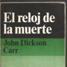 Libros de segunda mano: JOHN DICKSON CARR. EL RELOJ DE LA MUERTE. ALIANZA EMECE EL SEPTIMO CIRCULO. Lote 103953579